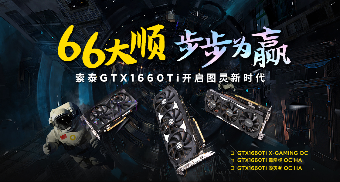 索泰 GTX 1660TI X-GAMING OC评测