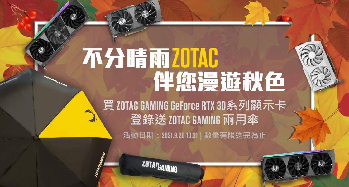 不分晴雨 ZOTAC 伴您漫遊秋色