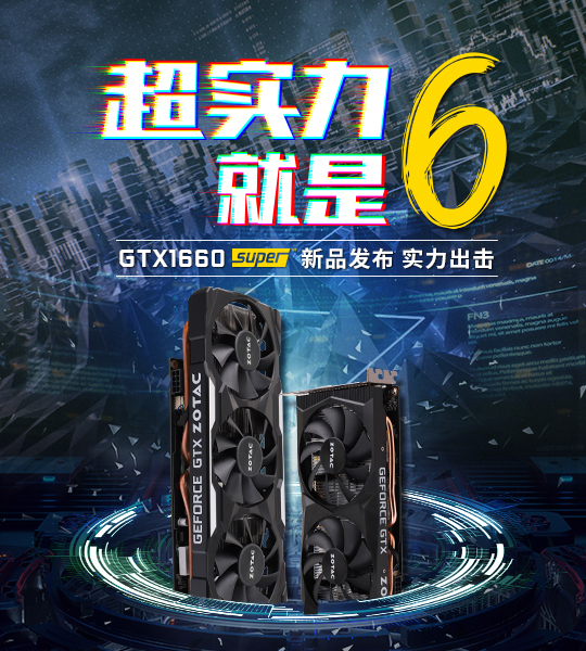 索泰 GTX1660Super X-GAMING OC评测