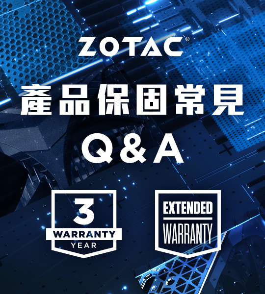 ZOTAC 產品保固 — 解答 6 大問題