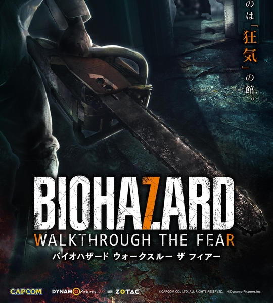 BIOHAZARD WALKTHROUGH THE FEARにVR GO2.0が採用