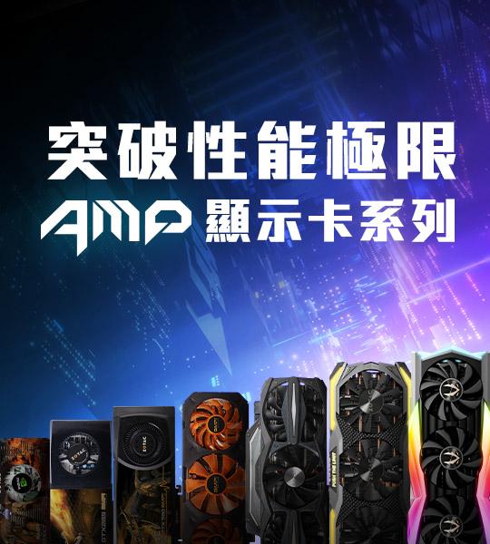 突破性能極限 - AMP 顯示卡系列