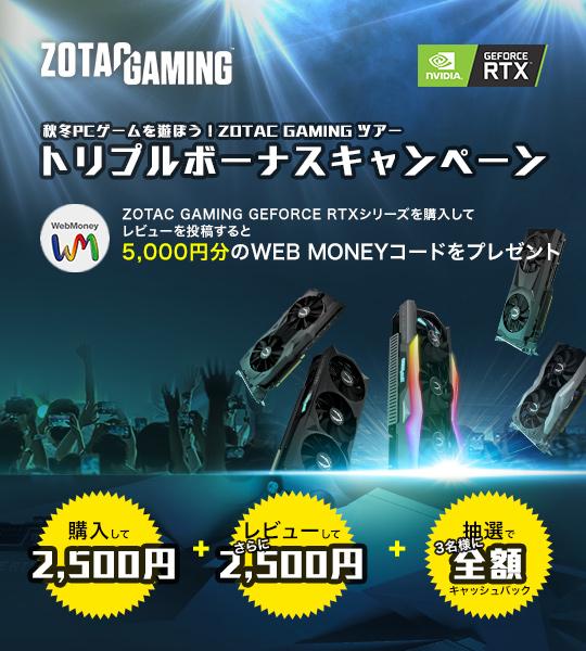 (終了)ZOTAC、『秋冬新作PCゲームを遊ぼう! ZOTAC GAMINGツアー』を開催