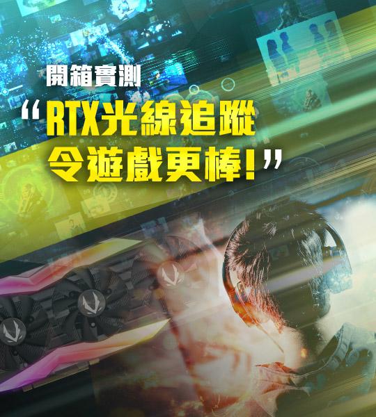 開箱實測:RTX光線追蹤令遊戲更棒