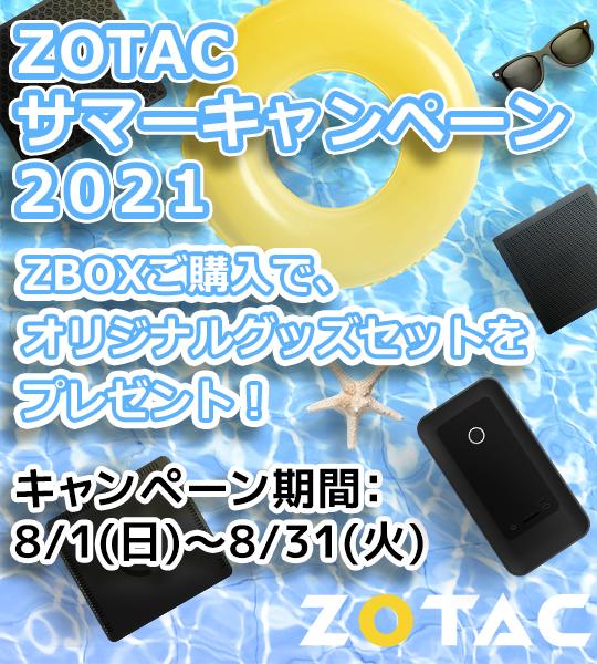 オリジナルグッズが貰えるZOTACサマーキャンペーン2021開催のお知らせ