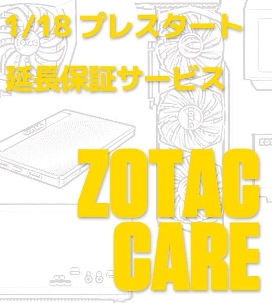 延長保証サービス「ZOTAC CARE」サービス開始のお知らせ