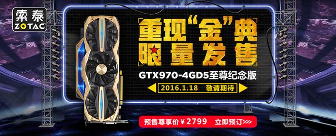 土豪金贺岁,索泰GTX970至尊纪念版上市