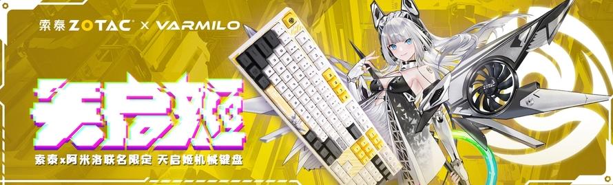 索泰x阿米洛联名定制,天启姬静电容机械键盘发布