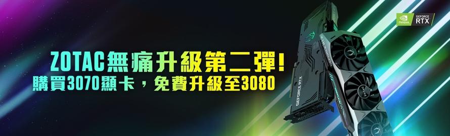ZOTAC 無痛升級第二彈!購買 3070 顯卡,免費升級至 3080!